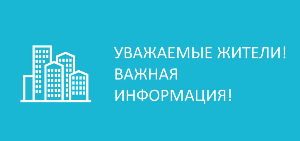 Уважаемые жители города Котельники!