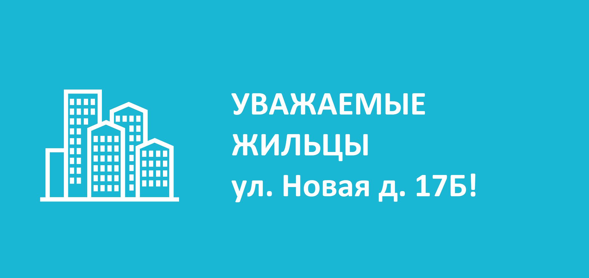 УВАЖАЕМЫЕ ЖИЛЬЦЫ ул. Новая д. 17Б!