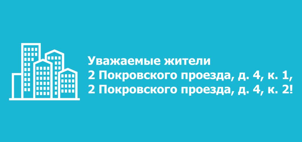 Уважаемые жители 2 Покровского проезда, д. 4, к. 1, 2 Покровского проезда, д. 4, к. 2!