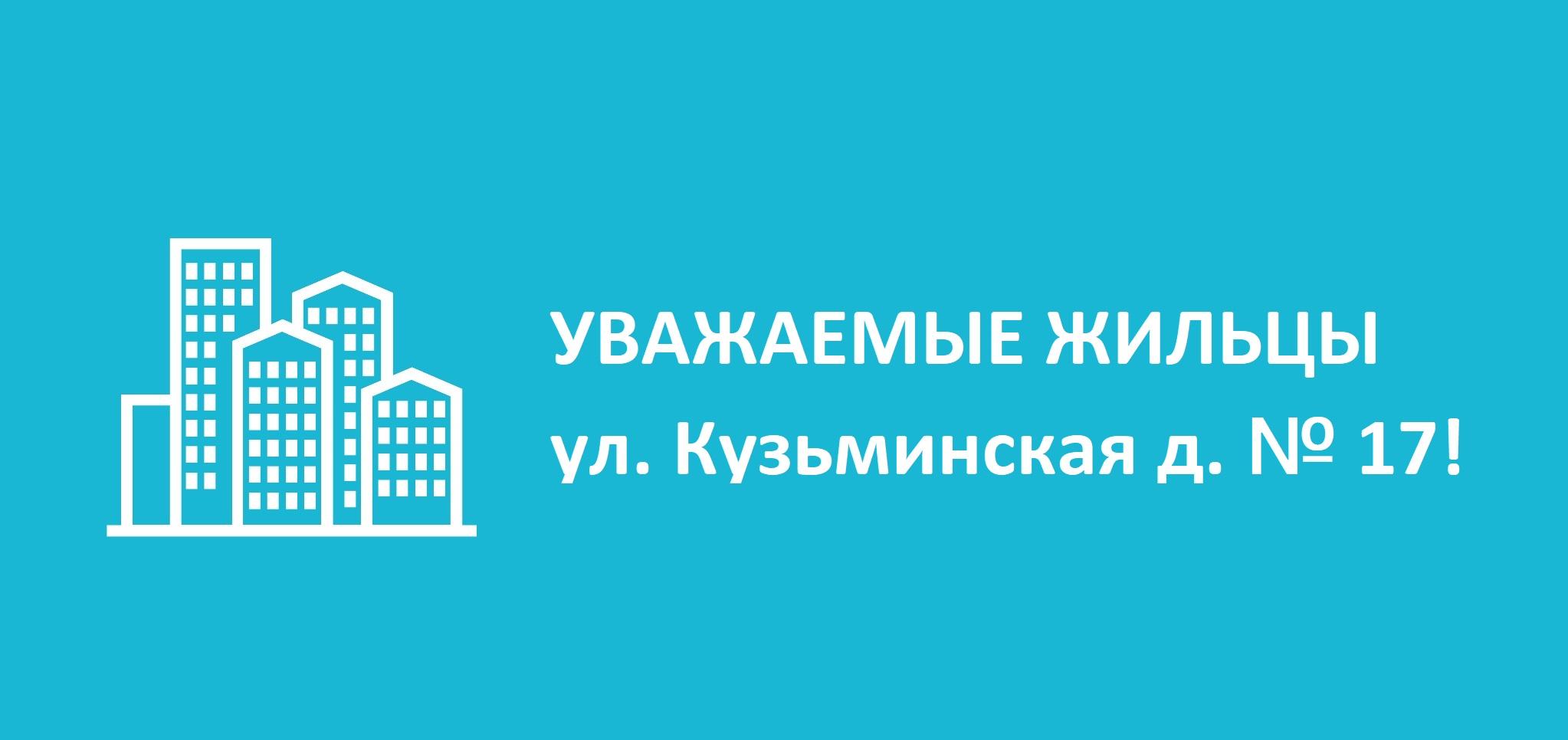 УВАЖАЕМЫЕ ЖИЛЬЦЫ ул. Кузьминская д. № 17!